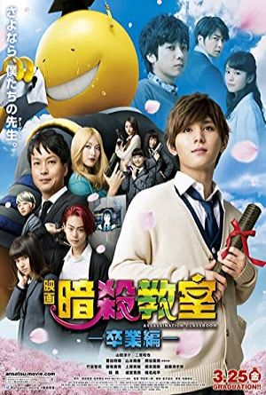 Assassination Classroom: The Graduation izle